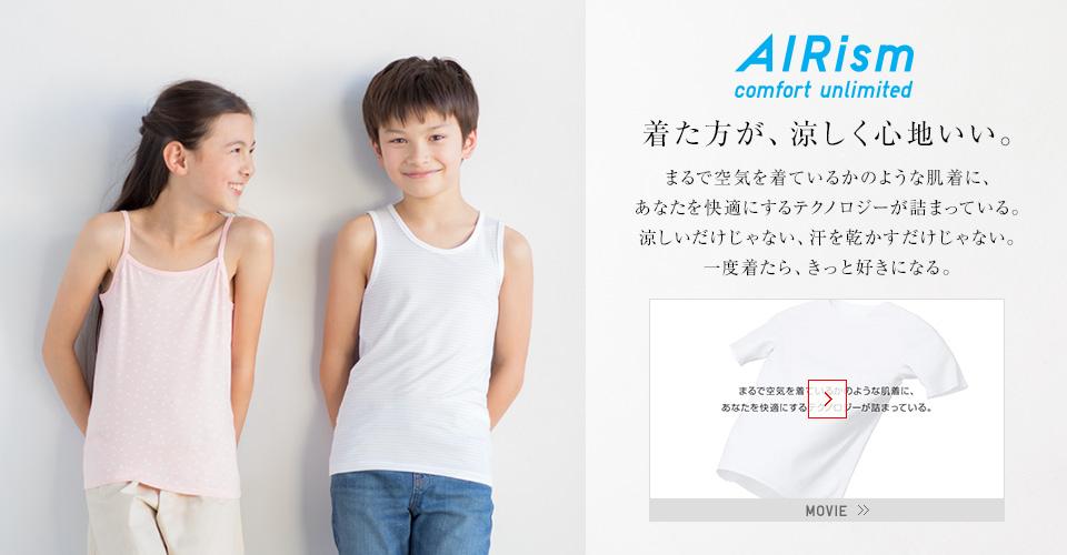 子供服のAIRism(エアリズム)