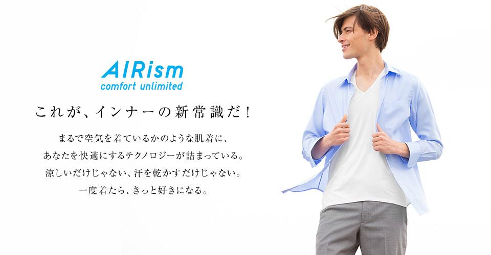メンズの AIRism(エアリズム)