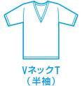 VネックT(半袖)