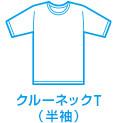 クルーネックT(半袖)