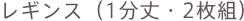 レギンス(1分丈・2枚組)