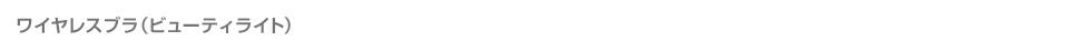 ワイヤレスブラ(ビューティーライト)