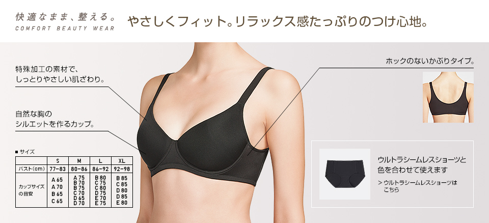 http://im.uniqlo.com/images/jp/pc/img/feature/uq/bra/women/160505-bnr-wireless-soft.jpg