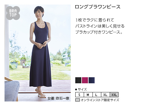 http://im.uniqlo.com/images/jp/pc/img/feature/uq/bratop/women/150512-bnr-bradress01.jpg
