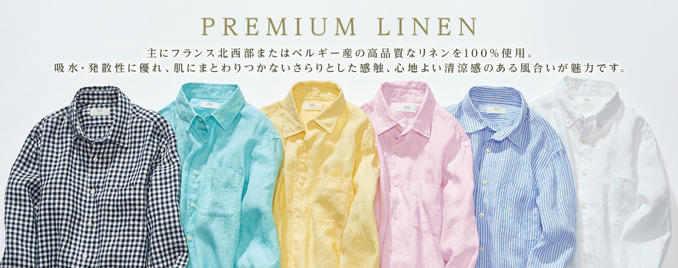 http://im.uniqlo.com/images/jp/pc/img/feature/uq/casualshirts/men/160304-bnr-linen-material.jpg