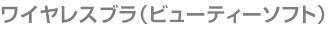 ワイヤレスブラ(ビューティーソフト)