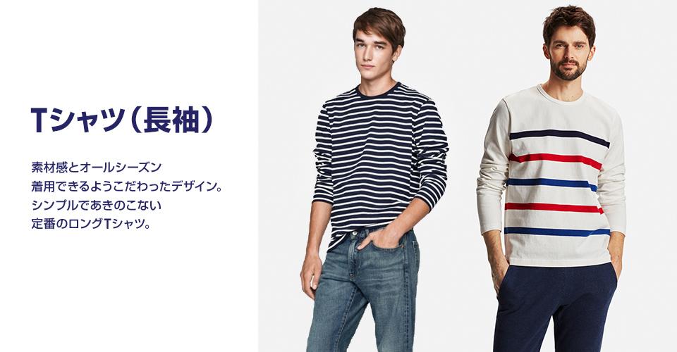 メンズのTシャツ(長袖)