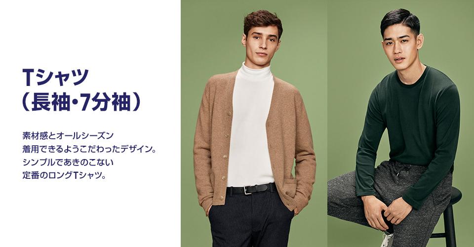 メンズのTシャツ(長袖・7分袖)