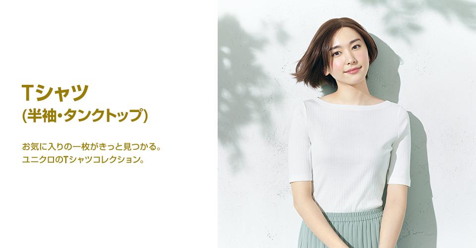 レディースのTシャツ(半袖・タンクトップ)