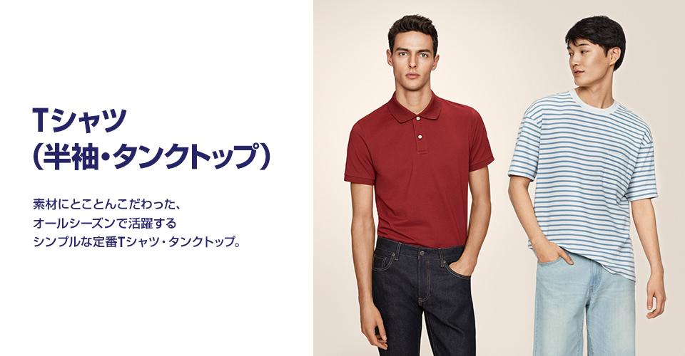 メンズの Tシャツ(半袖・タンクトップ)