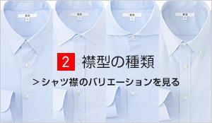 2.襟型の種類