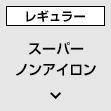 【レギュラー】スーパーノンアイロン