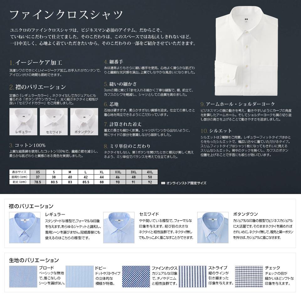 ファインクロスシャツ
