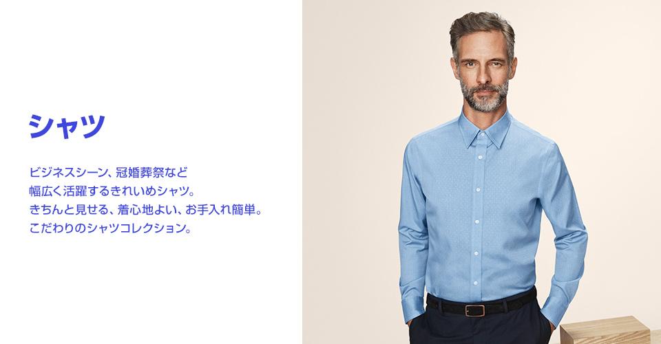 メンズのきれいめシャツ(長袖・半袖)