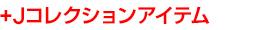 +Jコレクションアイテム