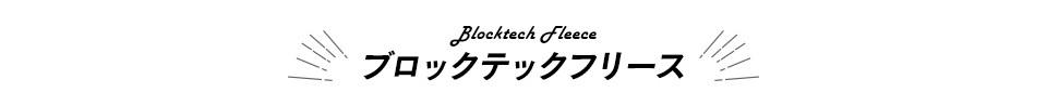 ブロックテックフリース
