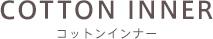 COTTON INNER コットンインナー