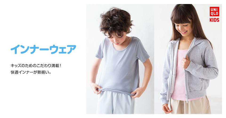 男の子のインナーウェア・肌着