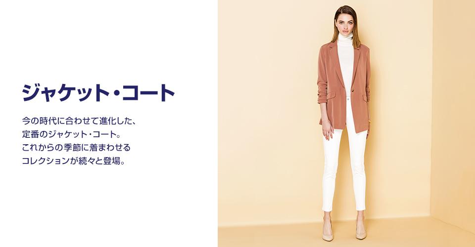 レディースのジャケット・コート