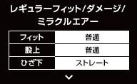 レギュラーフィット/ダメージ/ミラクルエアー