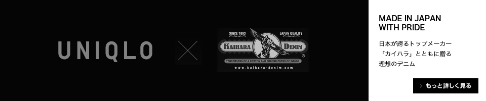 MADE in JAPAN with PRIDE 日本が誇るトップメーカー「カイハラ」とともに贈る理想のデニム もっと詳しく見る