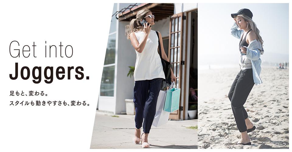 Get into Joggers. 足元、変わる。スタイルも動きやすさも、変わる。