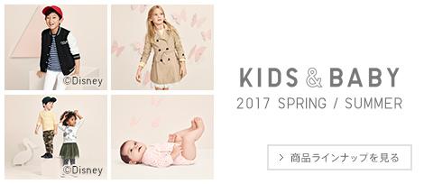 KIDS & BABY 2017 SPRING / SUMMER