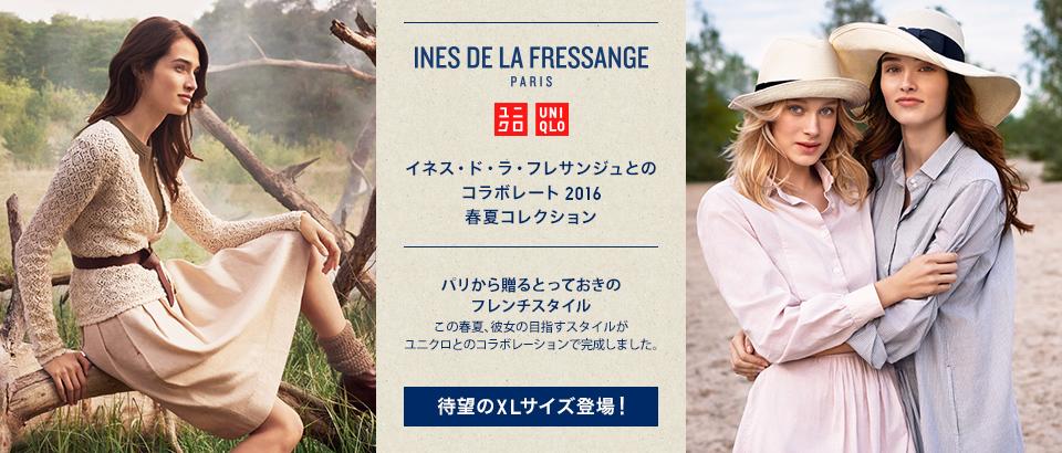 INES DE LA FRESSANGE イネス・ド・ラ・フレサンジュとのコラボレート2016 春夏コレクション