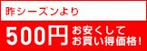 昨シーズンより500円お安くしてお買い得価格!
