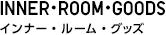 INNER・ROOM・GOODS インナー・ルーム・グッズ
