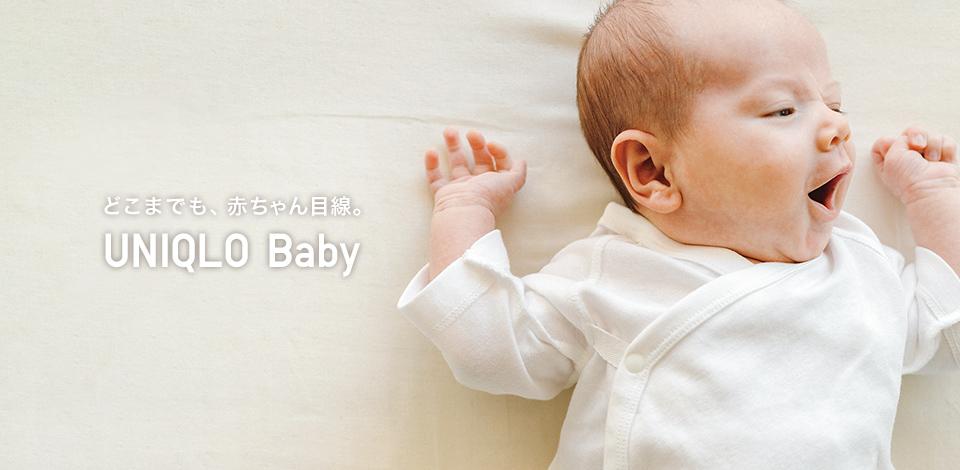 赤ちゃん・新生児の『どこまでも、赤ちゃん目線。』 UNIQLO BABY特集 どこまでも、赤ちゃん目線。UNIQLO Baby