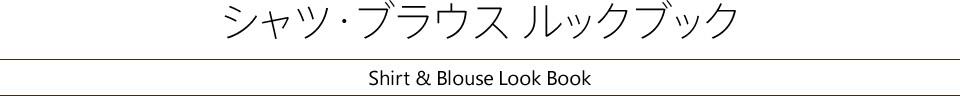 シャツ・ブラウス ルックブック Shirt & Blouse Look Book