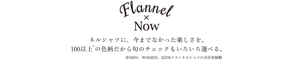 Flannel×Now