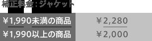 補正料金:ジャケット ¥1,990未満の商品¥2,280 ¥1,990以上の商品¥2,000