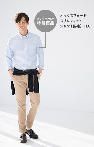オックスフォードスリムフィットシャツ(長袖)+ EC
