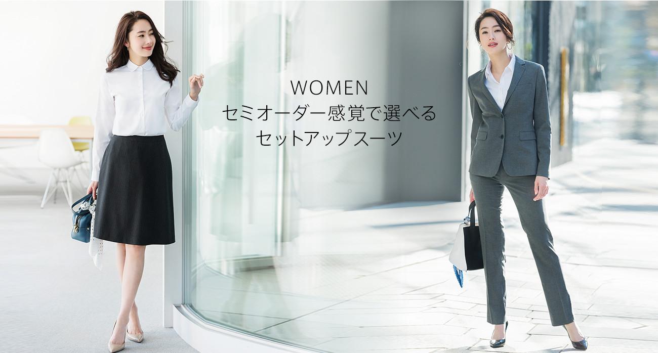 WOMEN セミオーダー感覚で選べるセットアップスーツ