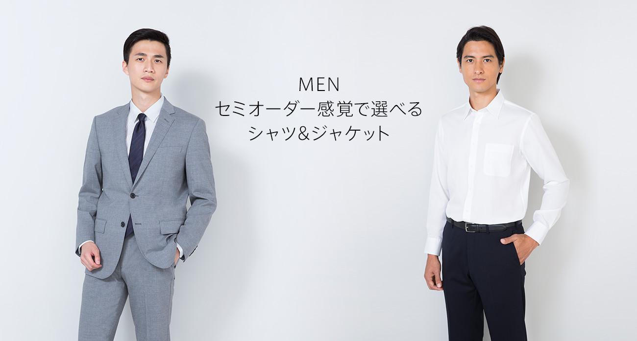 MEN セミオーダー感覚で選べるシャツ&ジャケット
