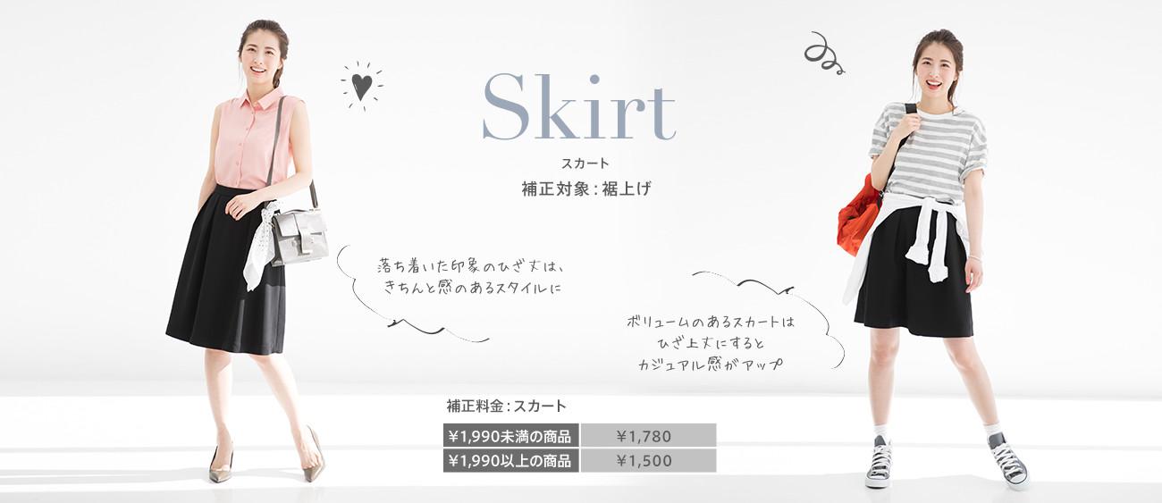 Skirt スカート 補正対象:裾上げ