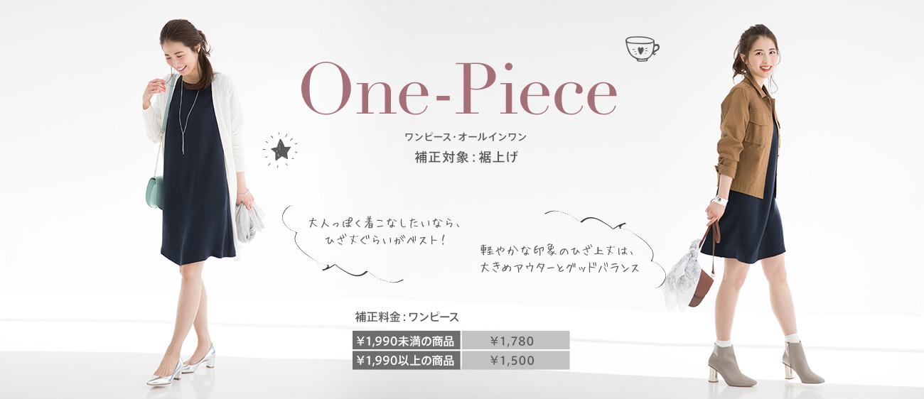 One-Piece ワンピース 補正対象:裾上げ
