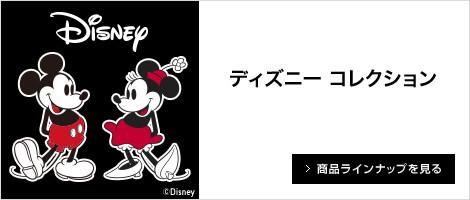 ディズニー コレクション