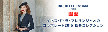 イネス・ド・ラ・フレサンジュ 2015秋冬コレクション 全国のユニクロで9月4日より販売開始!
