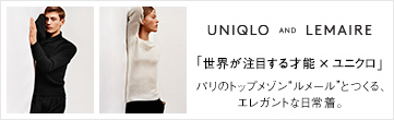 UNIQLO AND LEMAIRE(ユニクロ アンド ルメール)