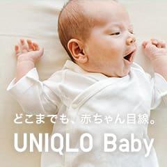 UNIQLO BABY どこまでも、赤ちゃん目線