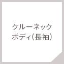 クルーネックボディ(長袖)