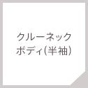 クルーネックボディ(半袖)