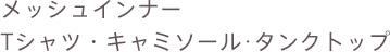 メッシュインナー Tシャツ・キャミソール・タンクトップ