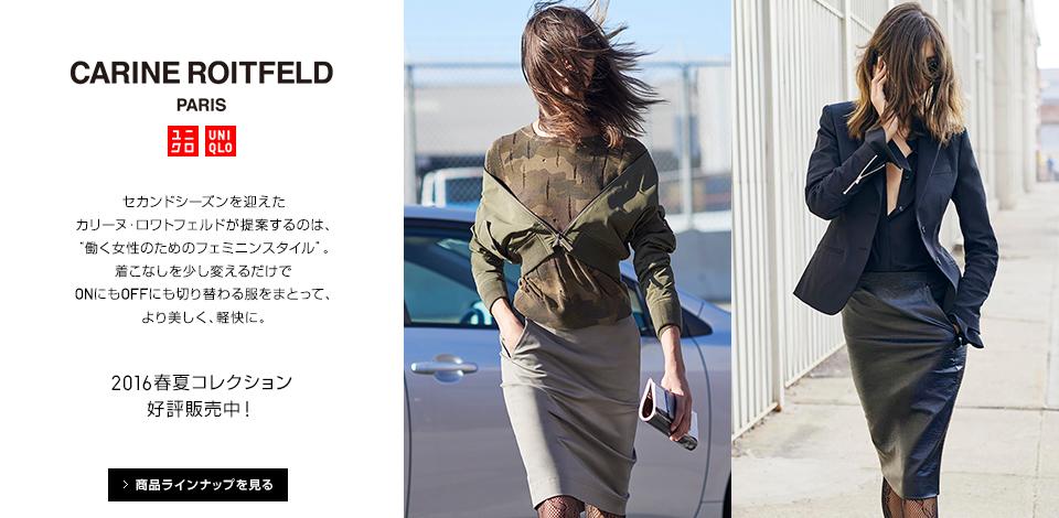 """セカンドシーズンを迎えたカリーヌ・ロワトフェルドが提案するのは、""""働く女性のためのフェミニンスタイル""""。着こなしを少し変えるだけでONにもOFFにも切り替わる服をまとって、より美しく、軽快に。2016春夏コレクション好評販売中!"""