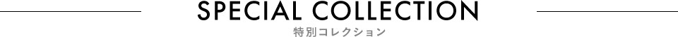 SPECIAL COLLECTION 特別コレクション