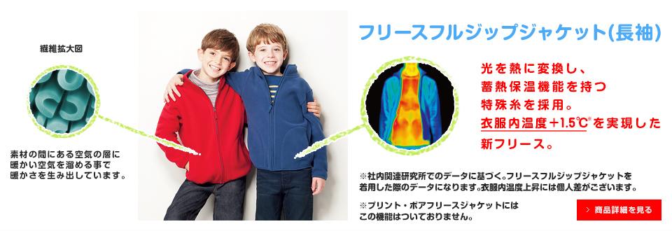 フリースフルジップジャケット(長袖)