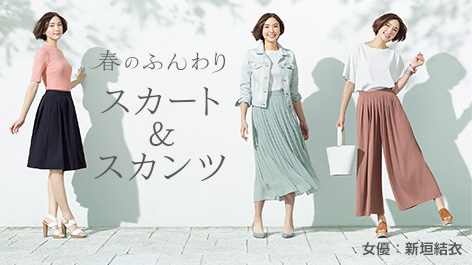 春のふんわり スカート&スカンツ